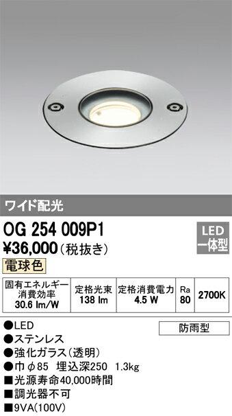 βオーデリック/ODELIC 照明【OG254009P1】エクステリア グラウンドアップライト LED一体型 ワイド配光 電球色 防雨型