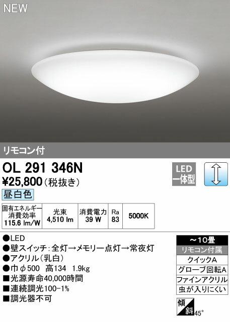 βオーデリック/ODELIC 照明【OL291346N】シーリングライト LED一体型 調光 昼白色 ~10畳 リモコン付