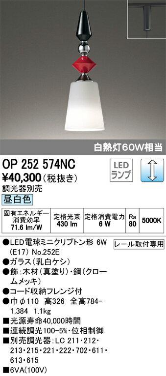 βオーデリック/ODELIC 照明【OP252574NC】ペンダントライト LEDランプ 調光 昼白色 プラグ レール取付専用 調光器別売