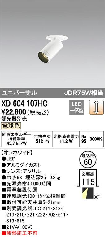 βオーデリック/ODELIC 照明【XD604107HC】フィクスドダウンスポットライト LED一体型 位相制御調光 電球色 オフホワイト 調光器別売