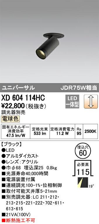 βオーデリック/ODELIC 照明【XD604114HC】フィクスドダウンスポットライト LED一体型 位相制御調光 電球色 ブラック 調光器別売