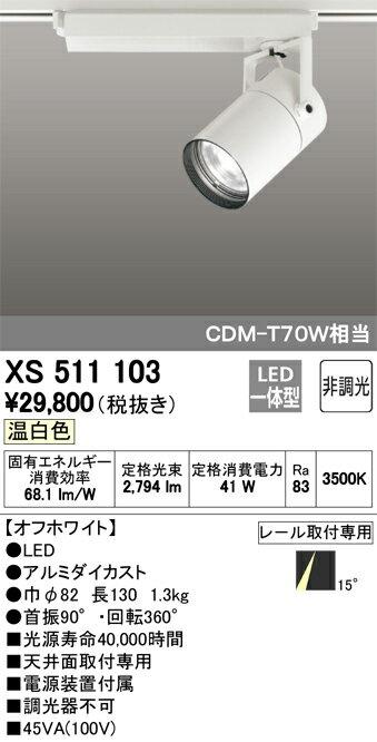 βオーデリック/ODELIC 照明【XS511103】スポットライト LED一体型 非調光 温白色 オフホワイト
