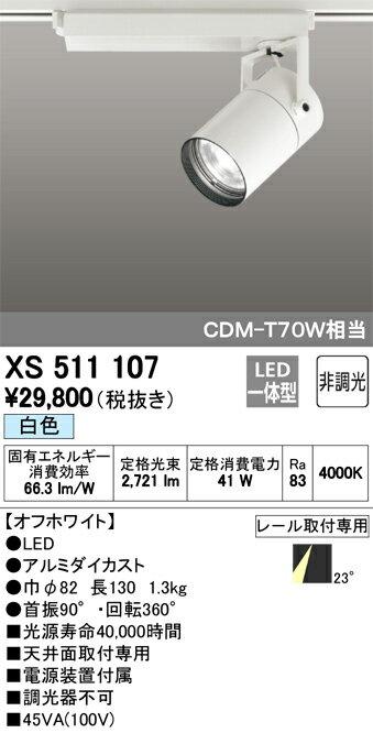 βオーデリック/ODELIC 照明【XS511107】スポットライト LED一体型 非調光 白色 オフホワイト