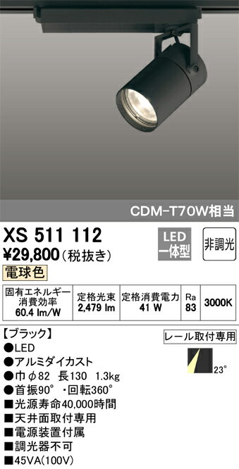 βオーデリック/ODELIC 照明【XS511112】スポットライト LED一体型 非調光 電球色 ブラック