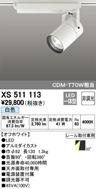 βオーデリック/ODELIC 照明【XS511113】スポットライト LED一体型 非調光 白色 オフホワイト