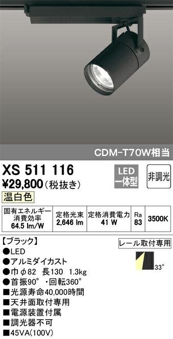 βオーデリック/ODELIC 照明【XS511116】スポットライト LED一体型 非調光 温白色 ブラック