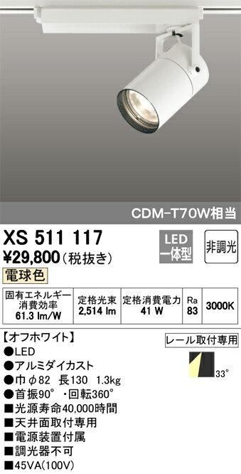 βオーデリック/ODELIC 照明【XS511117】スポットライト LED一体型 非調光 電球色 オフホワイト