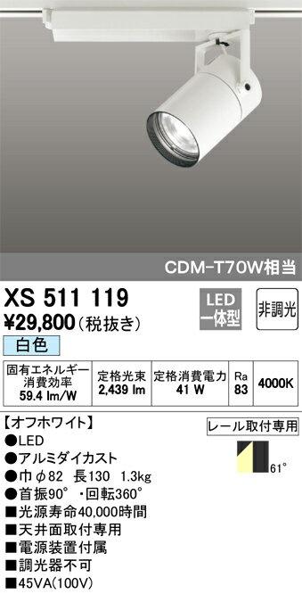 βオーデリック/ODELIC 照明【XS511119】スポットライト LED一体型 非調光 白色 オフホワイト