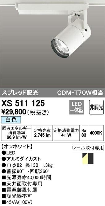 βオーデリック/ODELIC 照明【XS511125】スポットライト LED一体型 スプレッド配光 非調光 白色 オフホワイト