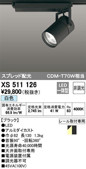 βオーデリック/ODELIC 照明【XS511126】スポットライト LED一体型 スプレッド配光 非調光 白色 ブラック