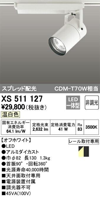 βオーデリック/ODELIC 照明【XS511127】スポットライト LED一体型 スプレッド配光 非調光 温白色 オフホワイト