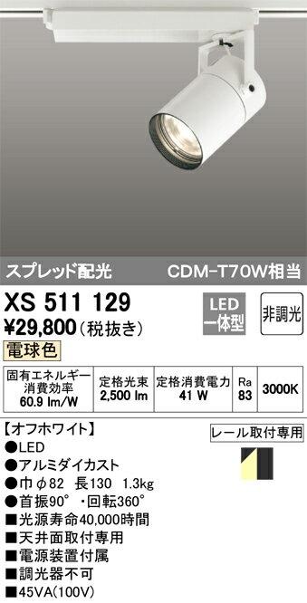 βオーデリック/ODELIC 照明【XS511129】スポットライト LED一体型 スプレッド配光 非調光 電球色 オフホワイト