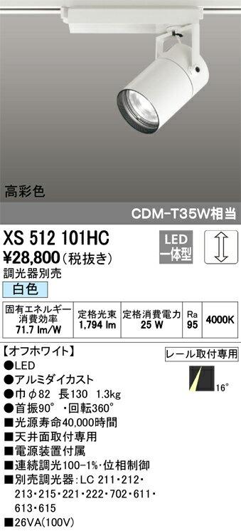 βオーデリック/ODELIC 照明【XS512101HC】スポットライト LED一体型 位相制御調光 白色 オフホワイト 高彩色 調光器別売