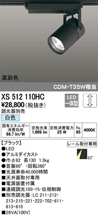 βオーデリック/ODELIC 照明【XS512110HC】スポットライト LED一体型 位相制御調光 白色 ブラック 高彩色 調光器別売
