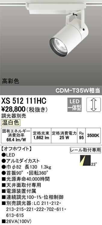 βオーデリック/ODELIC 照明【XS512111HC】スポットライト LED一体型 位相制御調光 温白色 オフホワイト 高彩色 調光器別売