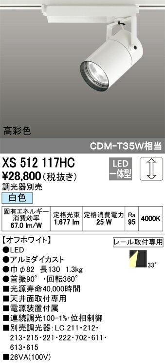 βオーデリック/ODELIC 照明【XS512117HC】スポットライト LED一体型 位相制御調光 白色 オフホワイト 高彩色 調光器別売