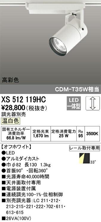 βオーデリック/ODELIC 照明【XS512119HC】スポットライト LED一体型 位相制御調光 温白色 オフホワイト 高彩色 調光器別売