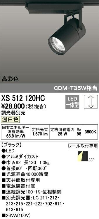 βオーデリック/ODELIC 照明【XS512120HC】スポットライト LED一体型 位相制御調光 温白色 ブラック 高彩色 調光器別売