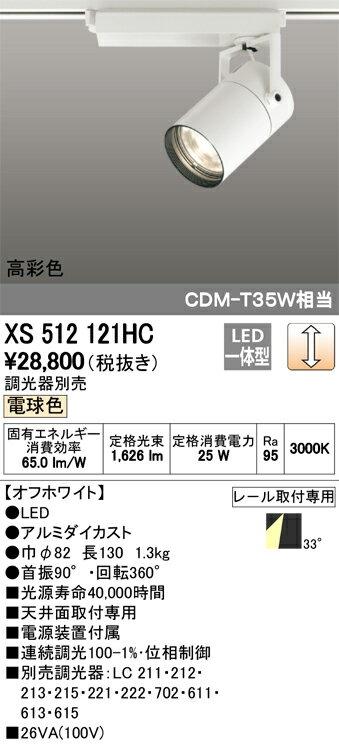 βオーデリック/ODELIC 照明【XS512121HC】スポットライト LED一体型 位相制御調光 電球色 オフホワイト 高彩色 調光器別売