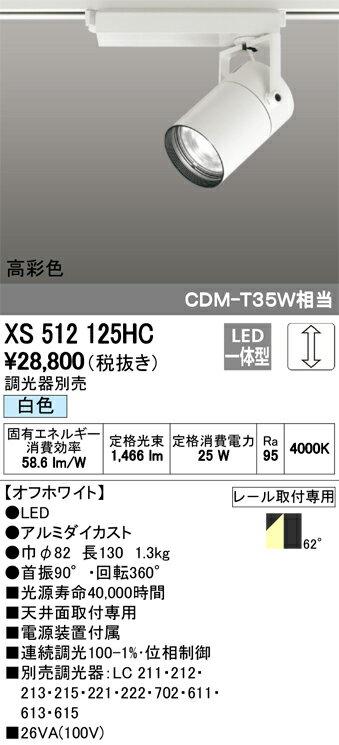 βオーデリック/ODELIC 照明【XS512125HC】スポットライト LED一体型 位相制御調光 白色 オフホワイト 高彩色 調光器別売