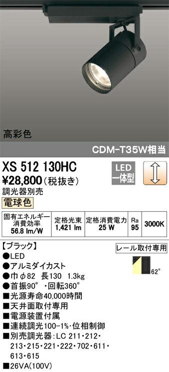 βオーデリック/ODELIC 照明【XS512130HC】スポットライト LED一体型 位相制御調光 電球色 ブラック 高彩色 調光器別売