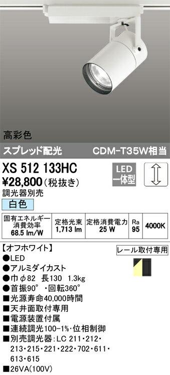 βオーデリック/ODELIC 照明【XS512133HC】スポットライト LED一体型 スプレッド配光 位相制御調光 白色 オフホワイト 高彩色 調光器別売