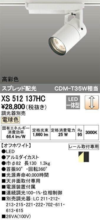 βオーデリック/ODELIC 照明【XS512137HC】スポットライト LED一体型 スプレッド配光 位相制御調光 電球色 オフホワイト 高彩色 調光器別売