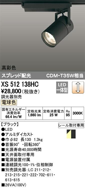βオーデリック/ODELIC 照明【XS512138HC】スポットライト LED一体型 スプレッド配光 位相制御調光 電球色 ブラック 高彩色 調光器別売