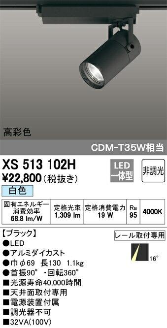 βオーデリック/ODELIC 照明【XS513102H】スポットライト LED一体型 非調光 白色 ブラック 高彩色