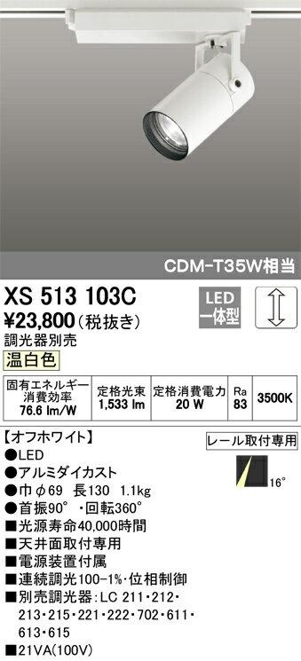 βオーデリック/ODELIC 照明【XS513103C】スポットライト LED一体型 位相制御調光 温白色 オフホワイト 調光器別売