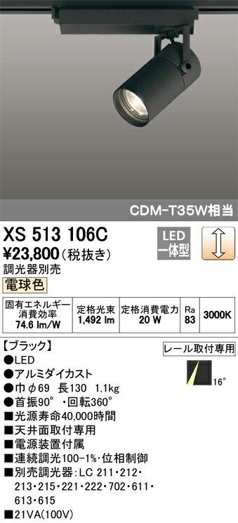 βオーデリック/ODELIC 照明【XS513106C】スポットライト LED一体型 位相制御調光 電球色 ブラック 調光器別売