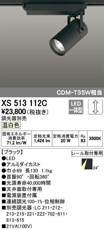 βオーデリック/ODELIC 照明【XS513112C】スポットライト LED一体型 位相制御調光 温白色 ブラック 調光器別売