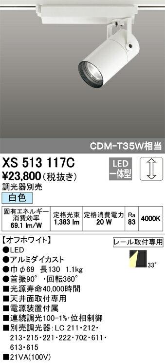βオーデリック/ODELIC 照明【XS513117C】スポットライト LED一体型 位相制御調光 白色 オフホワイト 調光器別売