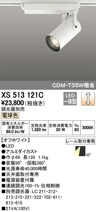 ∬∬βオーデリック/ODELIC 照明【XS513121C】スポットライト LED一体型 位相制御調光 電球色 オフホワイト 調光器別売