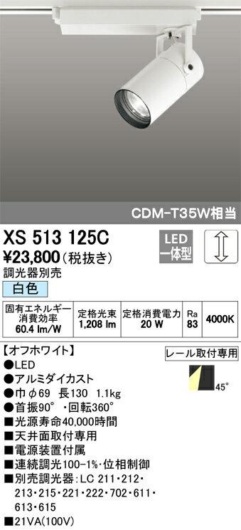 βオーデリック/ODELIC 照明【XS513125C】スポットライト LED一体型 位相制御調光 白色 オフホワイト 調光器別売