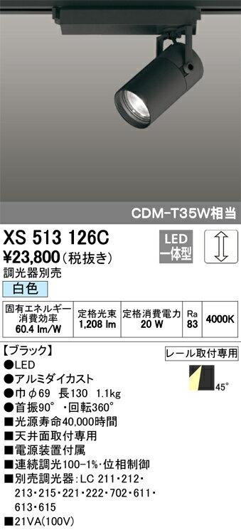 βオーデリック/ODELIC 照明【XS513126C】スポットライト LED一体型 位相制御調光 白色 ブラック 調光器別売