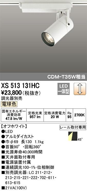 βオーデリック/ODELIC 照明【XS513131HC】スポットライト LED一体型 位相制御調光 電球色 オフホワイト 調光器別売