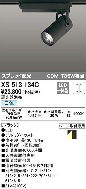 βオーデリック/ODELIC 照明【XS513134C】スポットライト LED一体型 スプレッド配光 位相制御調光 白色 ブラック 調光器別売
