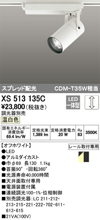 βオーデリック/ODELIC 照明【XS513135C】スポットライト LED一体型 スプレッド配光 位相制御調光 温白色 オフホワイト 調光器別売