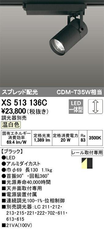 βオーデリック/ODELIC 照明【XS513136C】スポットライト LED一体型 スプレッド配光 位相制御調光 温白色 ブラック 調光器別売