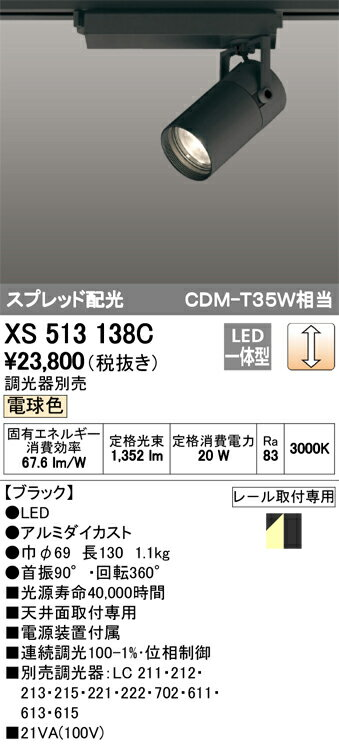 βオーデリック/ODELIC 照明【XS513138C】スポットライト LED一体型 スプレッド配光 位相制御調光 電球色 ブラック 調光器別売