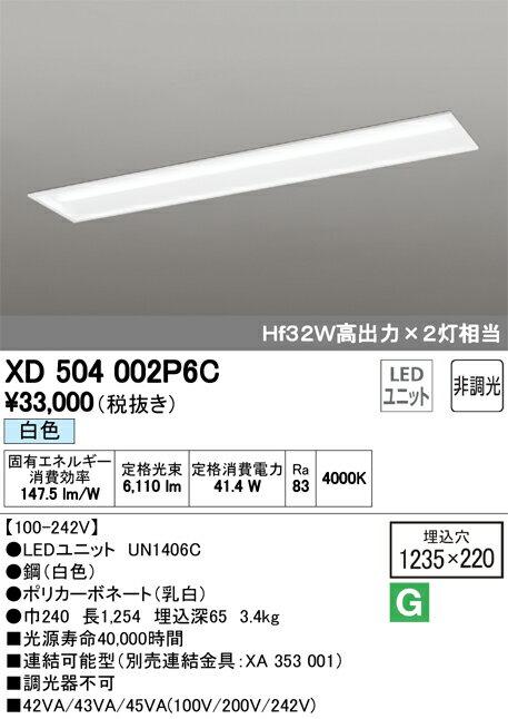 βオーデリック/ODELIC 照明【XD504002P6C】ベースライト LEDユニット交換型 非調光 白色 埋込型40形 下面開放型(幅220)