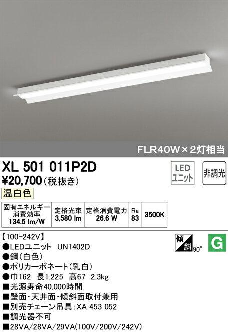 βオーデリック/ODELIC 照明【XL501011P2D】ベースライト LEDユニット交換型 非調光 温白色 直付型40形 反射笠付