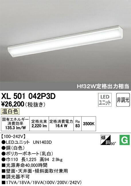 βオーデリック/ODELIC 照明【XL501042P3D】ベースライト LEDユニット交換型 非調光 温白色 直付型40形 ウォールウォッシャー型