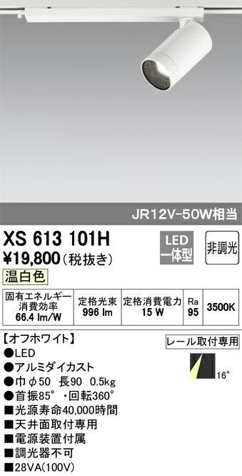 βオーデリック/ODELIC 照明【XS613101H】スポットライト LED一体型 非調光 温白色 オフホワイト