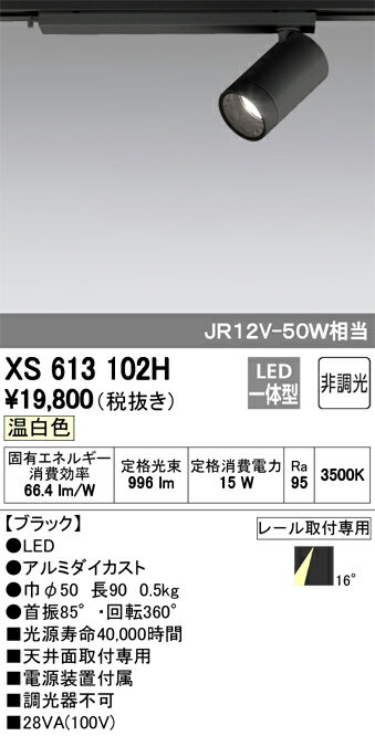 βオーデリック/ODELIC 照明【XS613102H】スポットライト LED一体型 非調光 温白色 ブラック