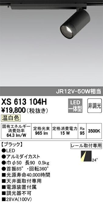 βオーデリック/ODELIC 照明【XS613104H】スポットライト LED一体型 非調光 温白色 ブラック