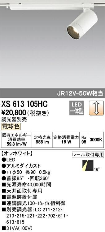 βオーデリック/ODELIC 照明【XS613105HC】スポットライト LED一体型 位相制御調光 電球色 オフホワイト 調光器別売
