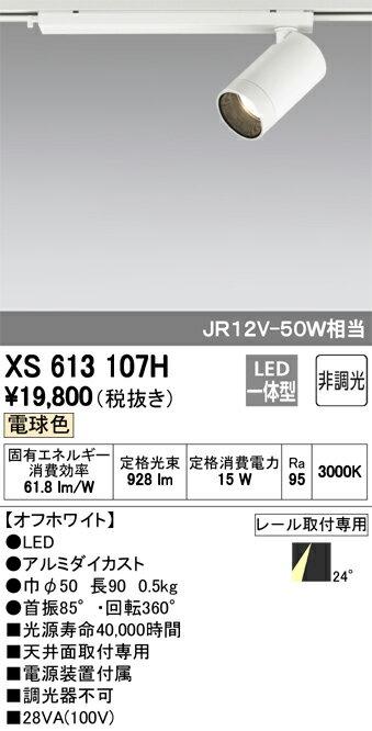 βオーデリック/ODELIC 照明【XS613107H】スポットライト LED一体型 非調光 電球色 オフホワイト