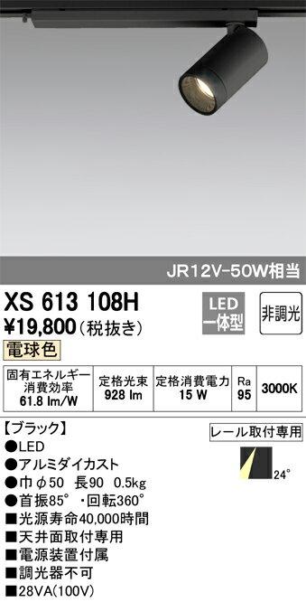 βオーデリック/ODELIC 照明【XS613108H】スポットライト LED一体型 非調光 電球色 ブラック
